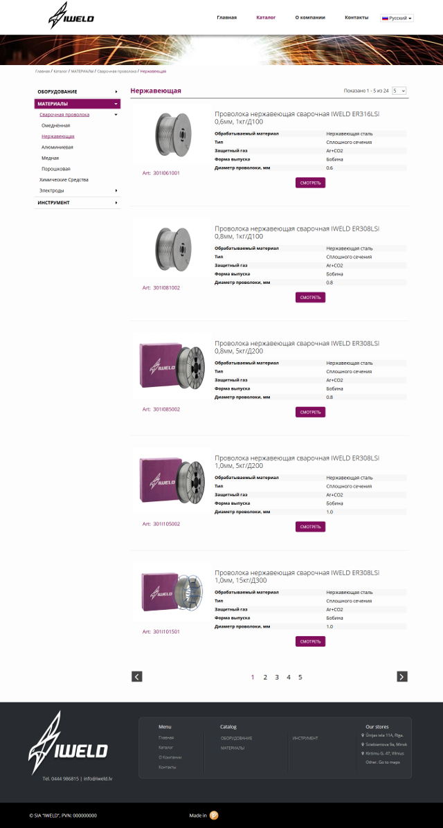 small web page in riga iweld catalog page