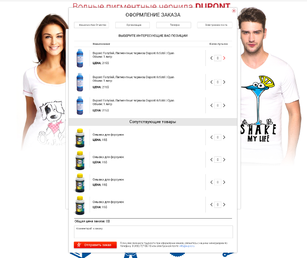 web design in riga printinks cart order page shop
